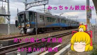 【撮影記録】あいの風とやま鉄道 521系AK07編成