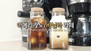 [커피] 홈카페/아메리카노/바닐라 라떼/플랜잇 커피머신…