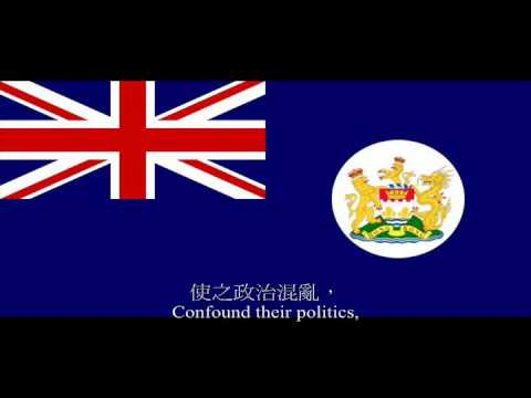 英屬香港國歌「天佑吾皇」 God Save the Queen - National Anthem of British Hong Kong