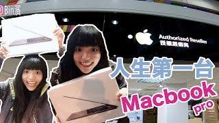 《開箱》第一次開箱這麼貴的東西|Macbook pro Touch Bar 2018