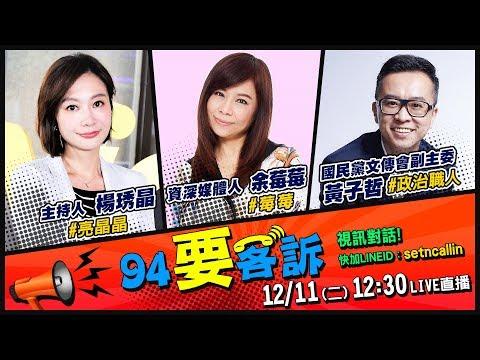 【#94要客訴】中國黑手伸入台灣政治?|三立新聞網SETN.com