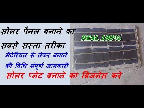 How to create a solar panel on a cardboard via a solar cell business of solar plate
