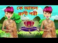 Ke ashol rani pori  | Bangla Golpo | Bengali Story | Jadur golpo | AZ Story TV | কে আসল রাণী পরী