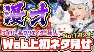 【初公開】歌舞伎町No. 1ホストが現役NSC生?吉本で学んだ実力を初披露!!