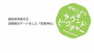 ニッポン放送が制作する『中村こずえのサウンドピクチャー』 http://www...
