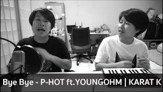 Bye Bye - P-HOT ft.YOUNGOHM | Karat K Cover