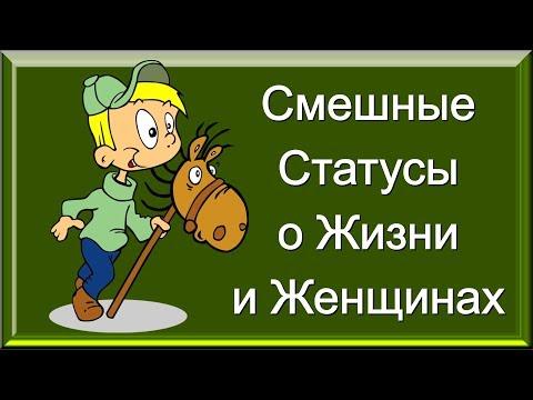Высказывания и Цитаты с Улыбкой / Смешные Статусы о Жизни и Женщинах