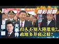 台灣很多人民不知大陸有多進步? 政治人物多井底之蛙?【少康戰情室精彩回顧】