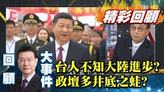 台灣很多人民不知大陸有多進步 政治人物多井底之蛙【少康戰情室精彩回顧】