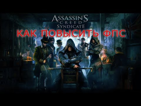 КАК ПОВЫСИТЬ ФПС В Assassin's Creed Syndicate