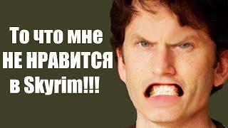 То что мне НЕ НРАВИТСЯ в Skyrim!!!