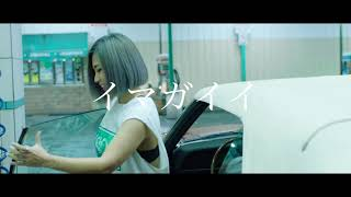 MINMI - イマガイイ feat. JP THE WAVY prod. by PART2STYLE (Short ver.2)