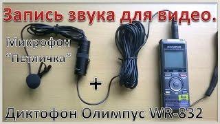 Запись звука для видео. Микрофон Петличка _диктофон Олимпус WR-832(Долго искал вариант, записи звука для видео, чтобы не зависеть от техники, которой можно снять видео (видеок..., 2015-03-27T11:38:42.000Z)