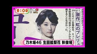 AKB48樋渡結依が学業優先のため活動休止 - 音楽ナタリー AKB48のチームB...