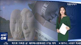 JJC 뉴스 ON [2019.09.11]