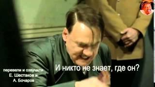 Фюрер недоволен исчезновением Путина