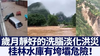 中國南方11省水災 桂林水庫有垮壩危險|新唐人亞太電視|20200612