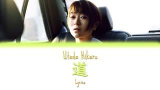 Utada Hikaru (宇多田ヒカル) - Michi (Kan/Rom/Eng Lyrics)