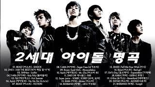 2세대 아이돌 명곡 - 2nd Generation Kpop Songs Playlist - 2세대 아이돌 노래