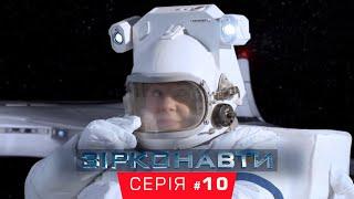 Звездонавты - 10 серия - 1 сезон | Комедия - Сериал 2018