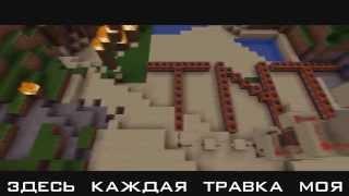 TNT Minecraft || Перевод песни на русский ||