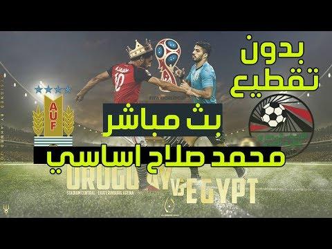 مشاهدة مباراة مصر واوروجواي بث مباشر اليوم محمد صلاح يشارك اساسي