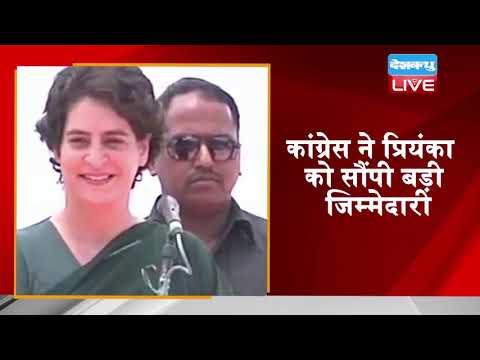 Priyanka Gandhi  Appointed As Congress General Secretary For Uttar Pradesh