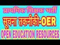 प्राइमरी टीचर।OER।OPEN EDUCATION RESOURCES।CAREER GUIDE।primary teacher