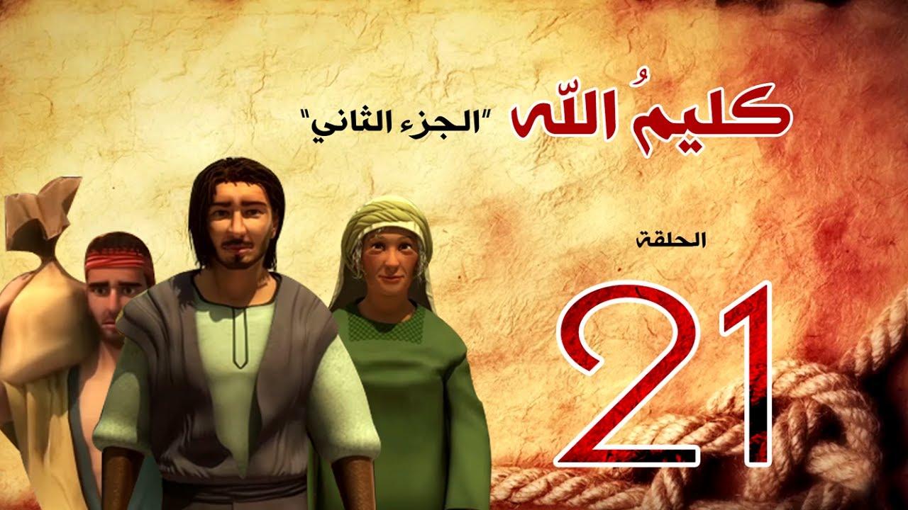 مسلسل كليم الله - الحلقة 21  الجزء2 - Kaleem Allah series HD
