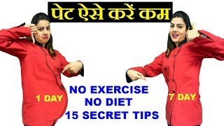 How to lose Belly Fat in Hindi -1 Week 100% | No Diet No Exercise पेट कैसे घटाय | Weight Loss Tips