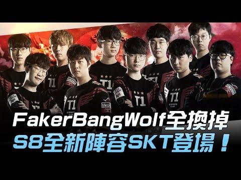 SKT vs MVP Faker、Bang、Wolf全換掉 S8全新陣容SKT登場!Game1 | 2018 LCK夏季賽精華 Highlights