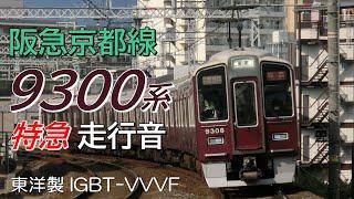 阪急9300系 全区間走行音 京都線特急 大阪梅田→京都河原町