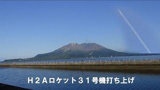 H2Aロケット31号機打ち上げ 鹿児島市より撮影 11月2日午後3時...