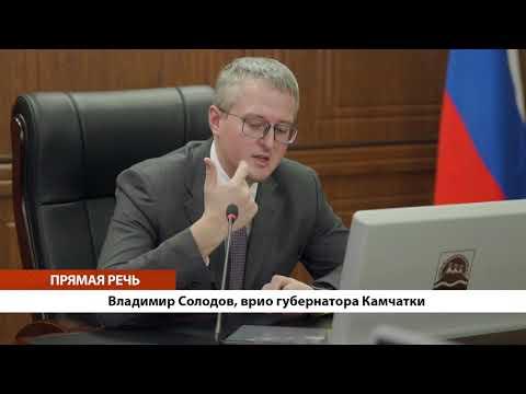 Новости Камчатки за 7 апреля 2020