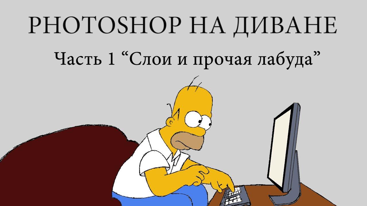"""PHOTOSHOP НА ДИВАНЕ. Часть 1 """"Слои в фотошопе"""""""