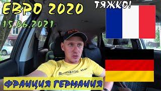 ФРАНЦИЯ ГЕРМАНИЯ ЕВРО 2020 15 ИЮНЯ ПРОГНОЗ И СТАВКА НА ФУТБОЛ ВОКРУГ СТАВОК