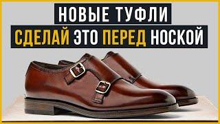 Как Правильно Ухаживать за НОВОЙ Обувью