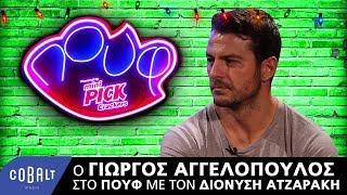 O Γιώργος Αγγελόπουλος στο Πουφ
