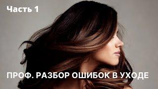 Уход за волосами Ошибки в использовании кондиционеров и масок Часть 1