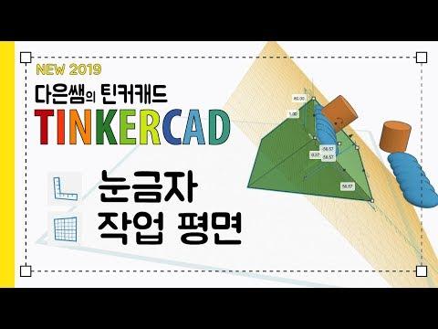 뉴) 다은쌤의 틴커캐드 Tinkercad 2.4 - 눈금자, 작업 평면