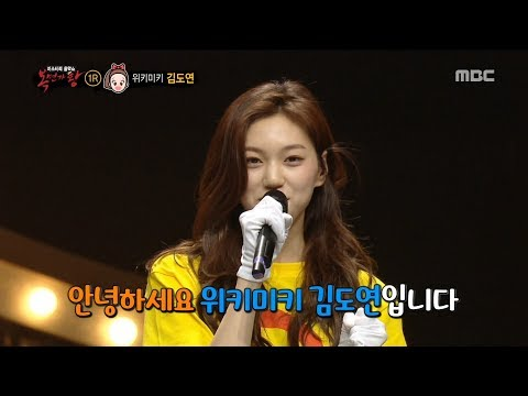 Free Download [identity] 'young-shim' Is Kim Doyeon 복면가왕   20180805 Mp3 dan Mp4
