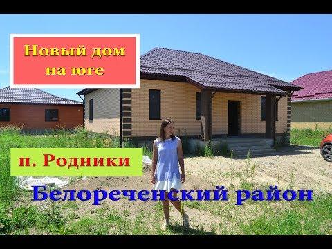 НОВЫЙ ДОМ ОТ ЗАСТРОЙЩИКА. БЕЛОРЕЧЕНСКИЙ РАЙОН, П. РОДНИКИ