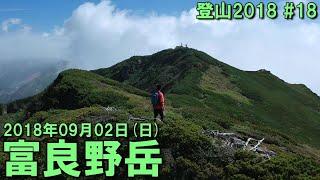 登山2018シーズン18日目@富良野岳~上ホロカメットク山】 今日は北海...