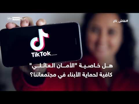 كيف تقيد استخدام طفلك لتطبيق تيك توك؟ | نقاش تاغ  - نشر قبل 10 ساعة