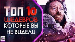 10 МАЛОИЗВЕСТНЫХ ФИЛЬМОВ КОТОРЫЕ ДОЛЖЕН ПОСМОТРЕТЬ КАЖДЫЙ #14