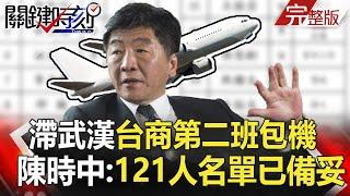 【2020聚焦關鍵】 20200215節目周末 播出版|劉寶傑 黃文華