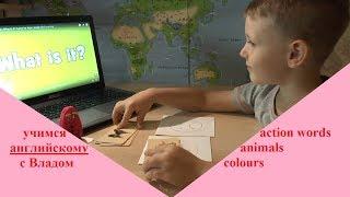 Как научить АНГЛИЙСКОМУ ребёнка?ГЛАГОЛЫ, ЖИВОТНЫЕ, ЦВЕТА(5-й день)