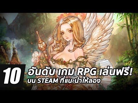 10 อันดับ เกมพีซีฟรี! แนว RPG เก็บเวลบน Steam ที่อยากให้ลอง