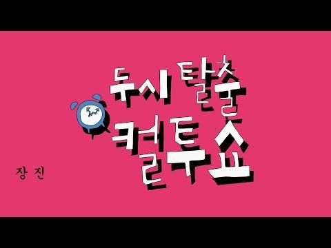 [SBS][컬투쇼 6차UCC]  우수상, 차를세워라!!