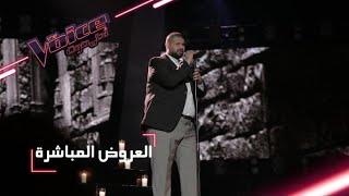 #MBCTheVoice - مرحلة العروض المباشرة - خالد حلمي يقدّم أغنية 'جبار'